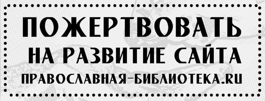 Помощь сайту Православная-Библиотека.Ru