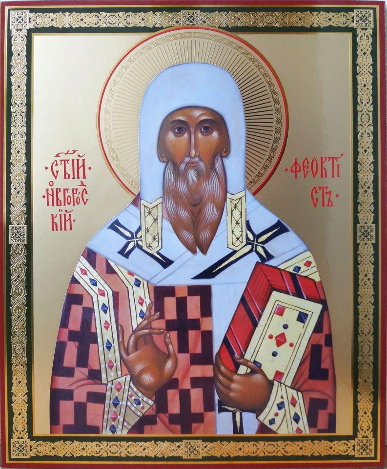 Святитель Феоктист Новгородский