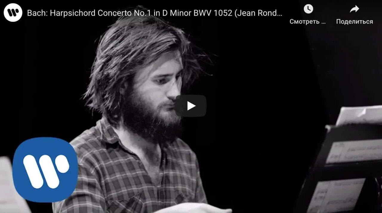 И.С.Бах – Концерт ре минор / Concerto in  d minor, BWV 1052