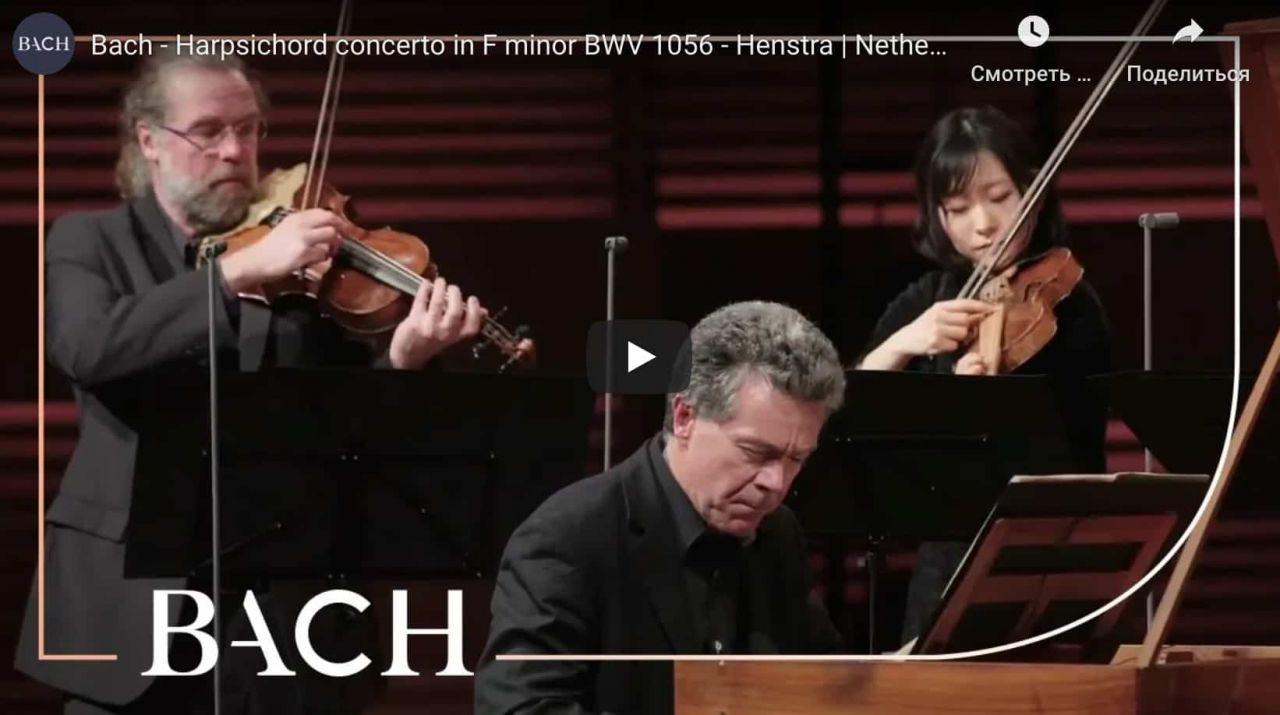 И.С.Бах – Концерт фа минор / Concerto in f minor, BWV 1056