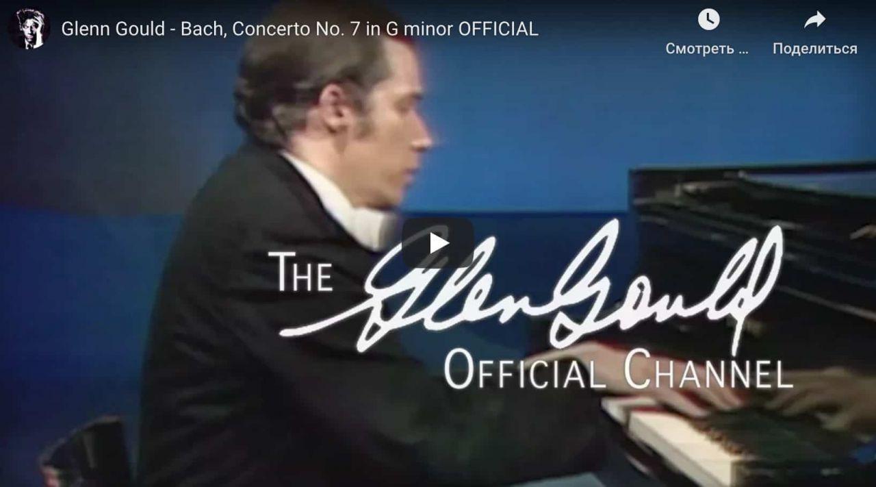 И.С.Бах – Концерт соль минор / Concerto in g minor