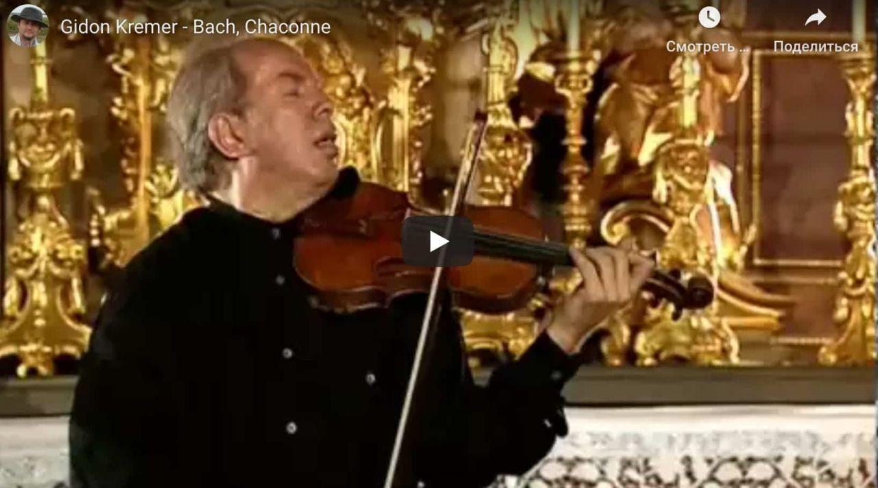 И.С.Бах - Чакона ре минор / Chaconne in D minor, BWV 1004