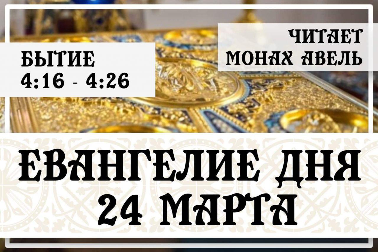 Евангелие дня / 24 Марта / Бытие 4:16 - 4:26