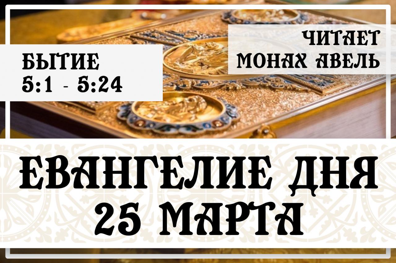 Евангелие дня / 25 Марта / Бытие 5:1 - 5:2