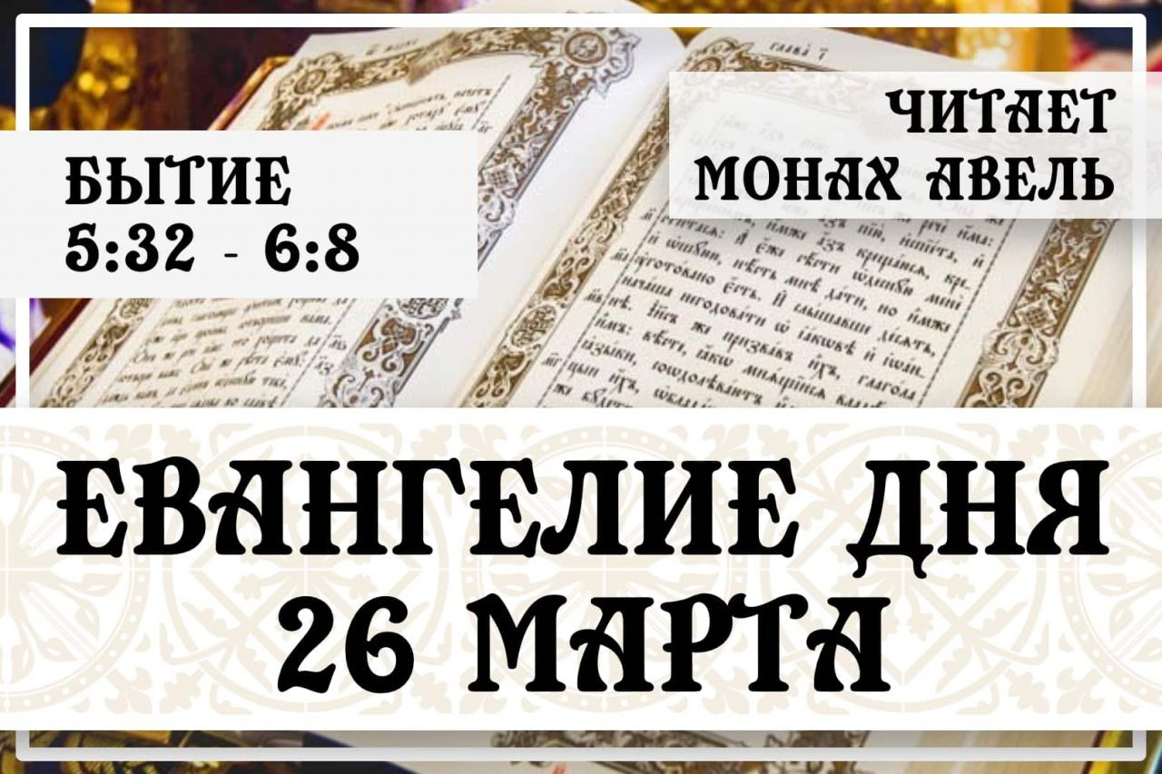 Евангелие дня / 26 Марта / Бытие 5:32 - 6:8