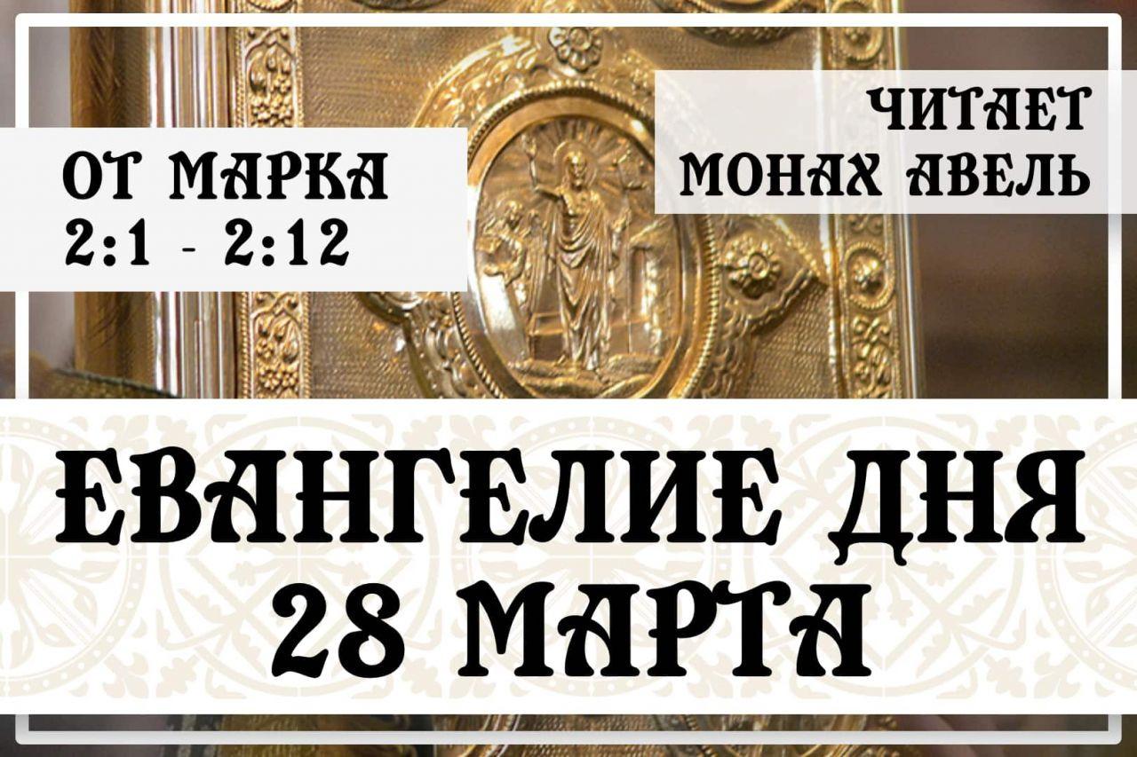 Евангелие дня / 28 Марта / От Марка 2:1 - 2:12