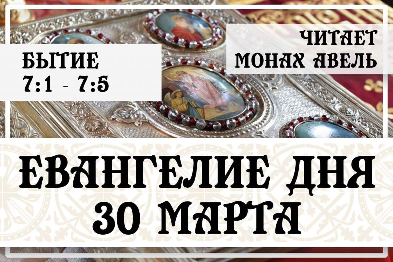 Евангелие дня / 30 Марта / Бытие 7:1 - 7:5