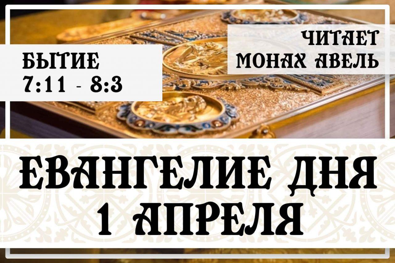Евангелие дня / 1 Апреля / Бытие 7:11 - 8:3