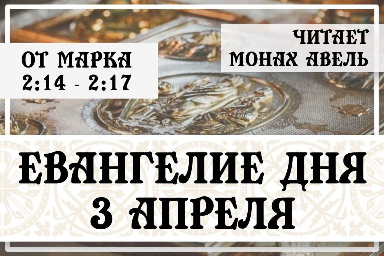 Евангелие дня / 3 Апреля / От Марка 2:14 - 2:17