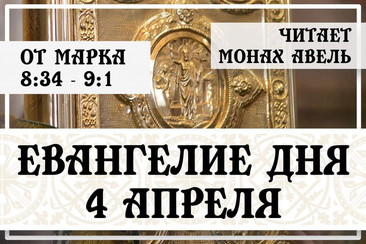 Евангелие дня / 4 Апреля / От Марка 8:34 - 9:1