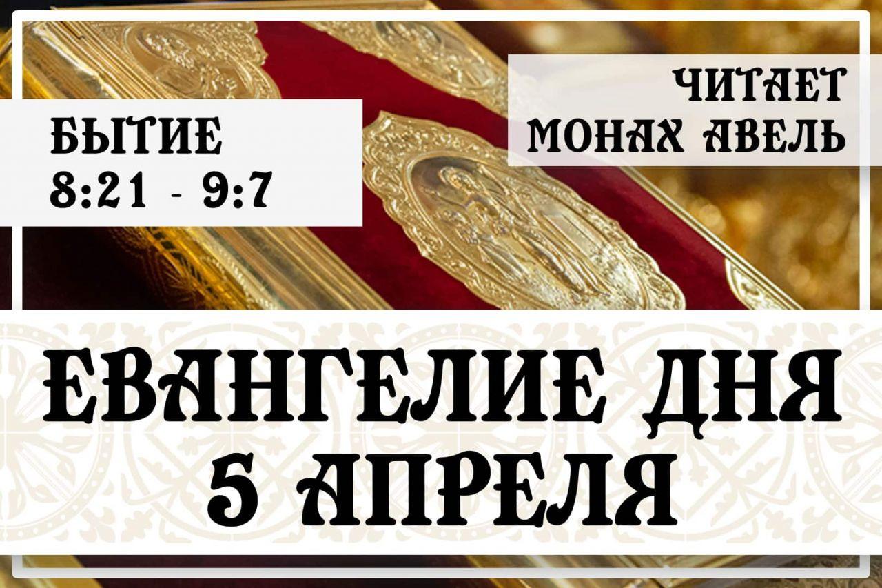 Евангелие дня / 5 Апреля / Бытие 8:21 - 9:7