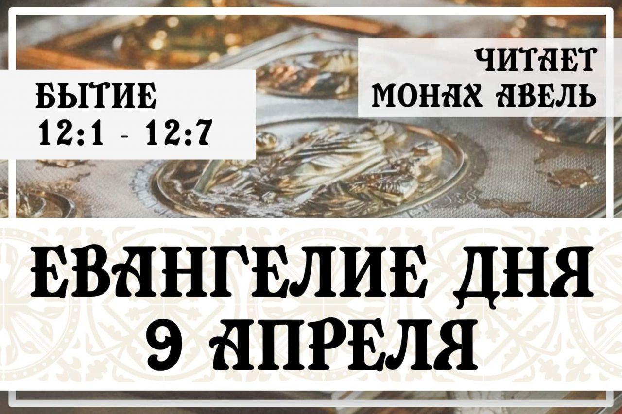 Евангелие дня / 9 Апреля / Бытие 12:1 - 12:7