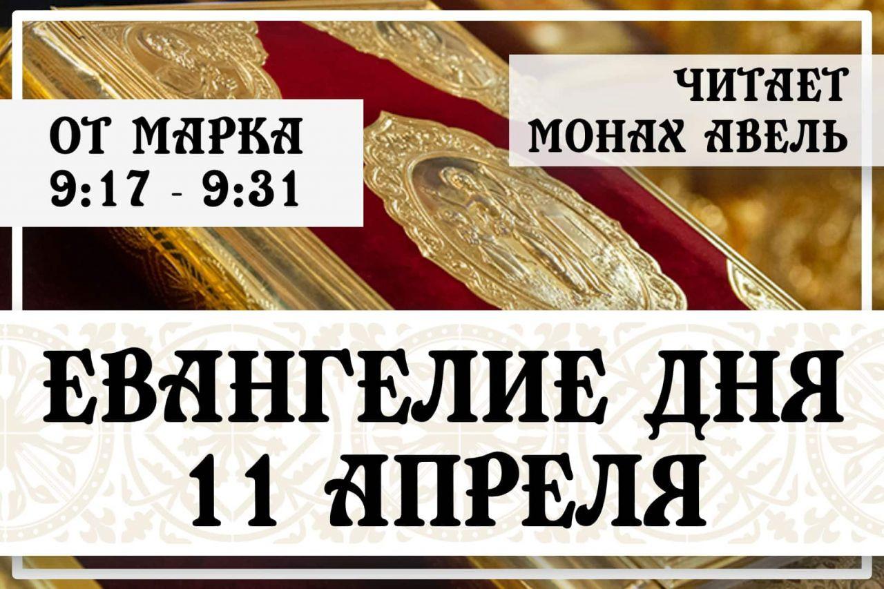 Евангелие дня / 11 Апреля / От Марка 9:17 - 9:31