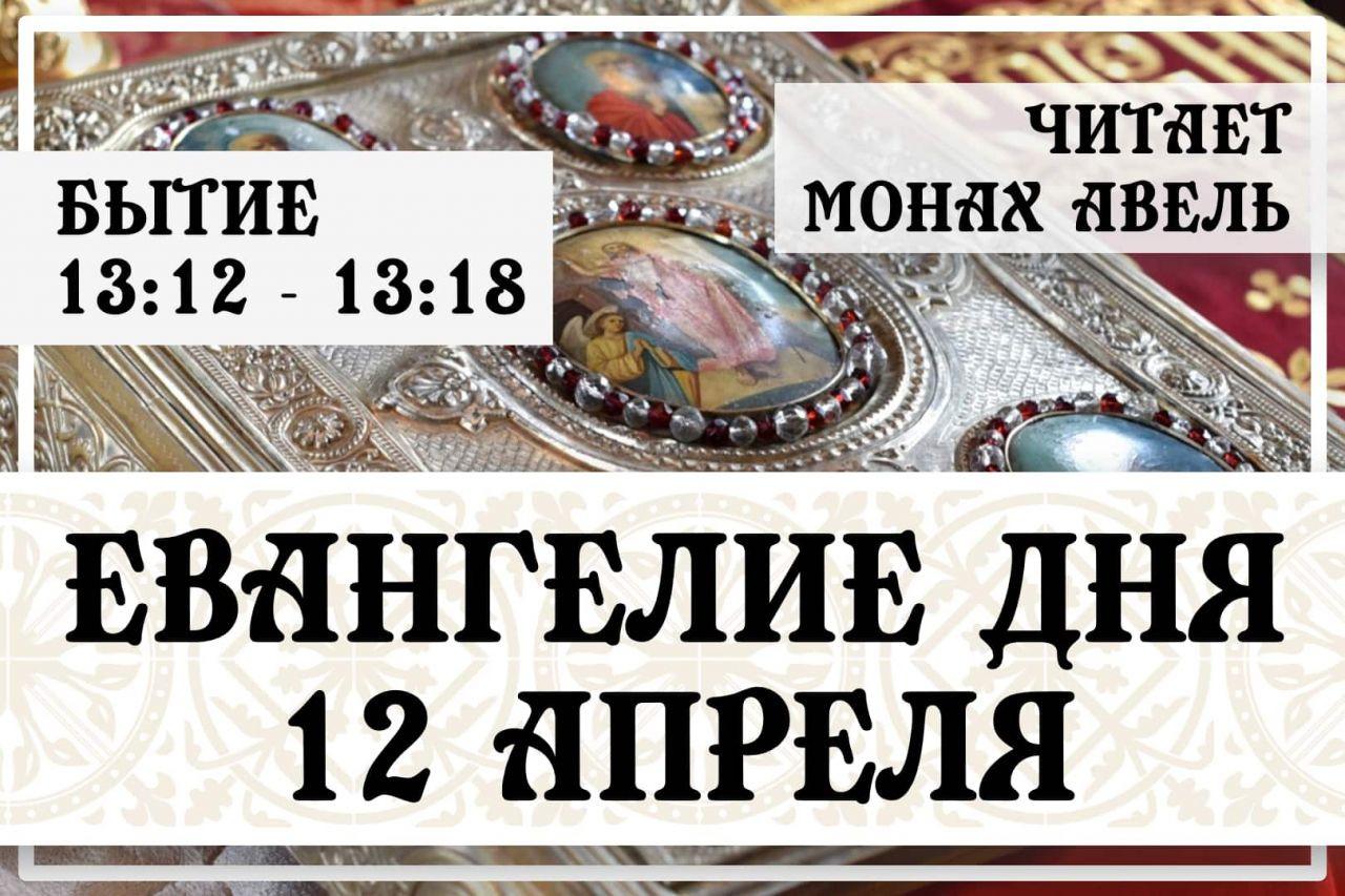 Евангелие дня / 12 Апреля / Бытие 13:12 - 13:18