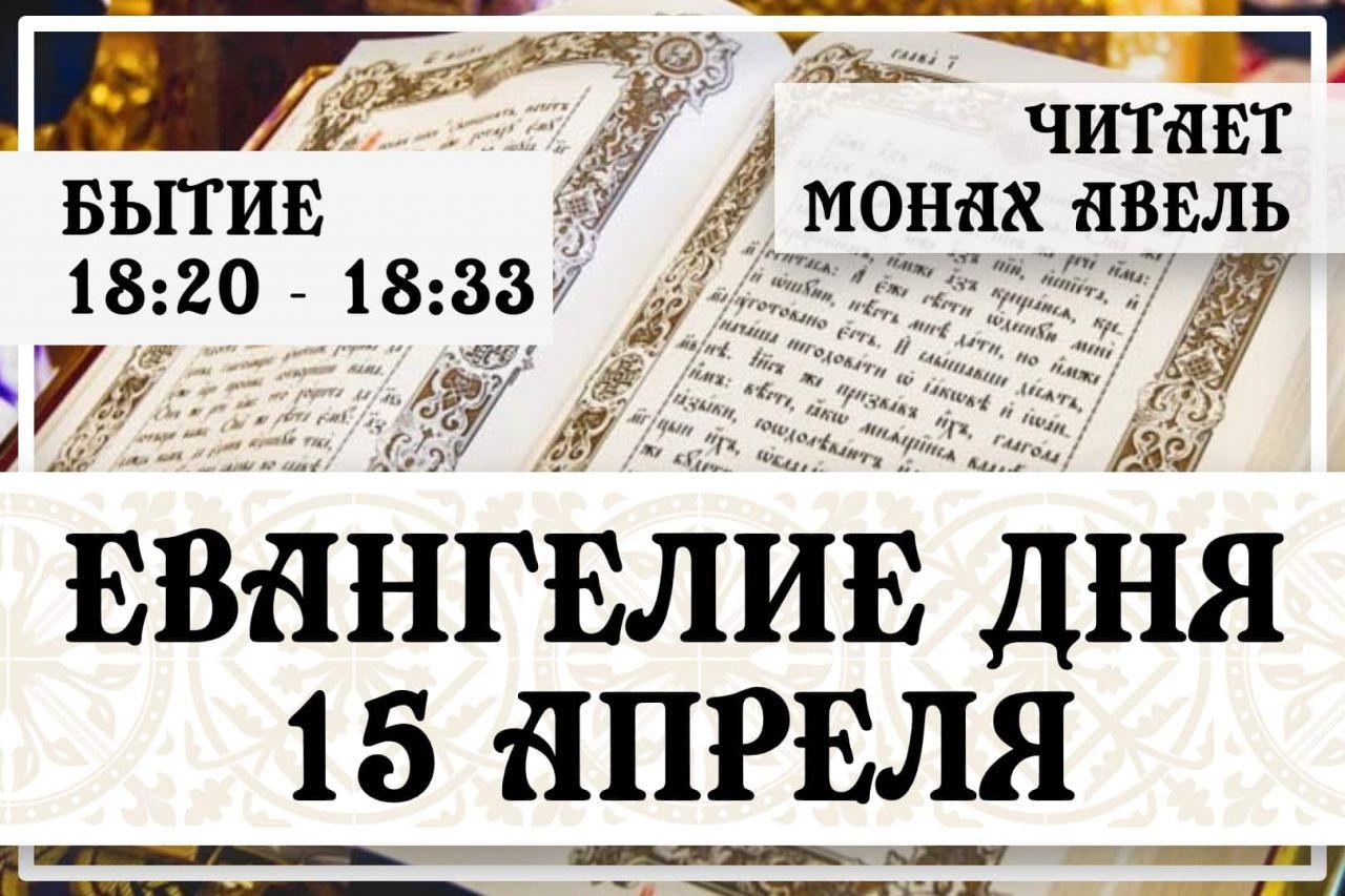 Евангелие дня / 15 Апреля / Бытие 18:20 - 18:33