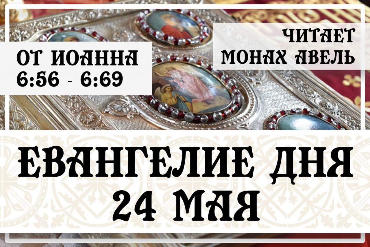 Евангелие дня / 24 мая 2021 / Ин.6:56 - 6:69
