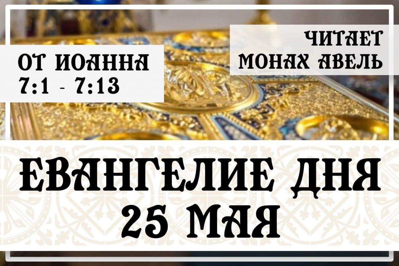 Евангелие дня / 25 мая 2021 / Ин.7:1 - 7:13