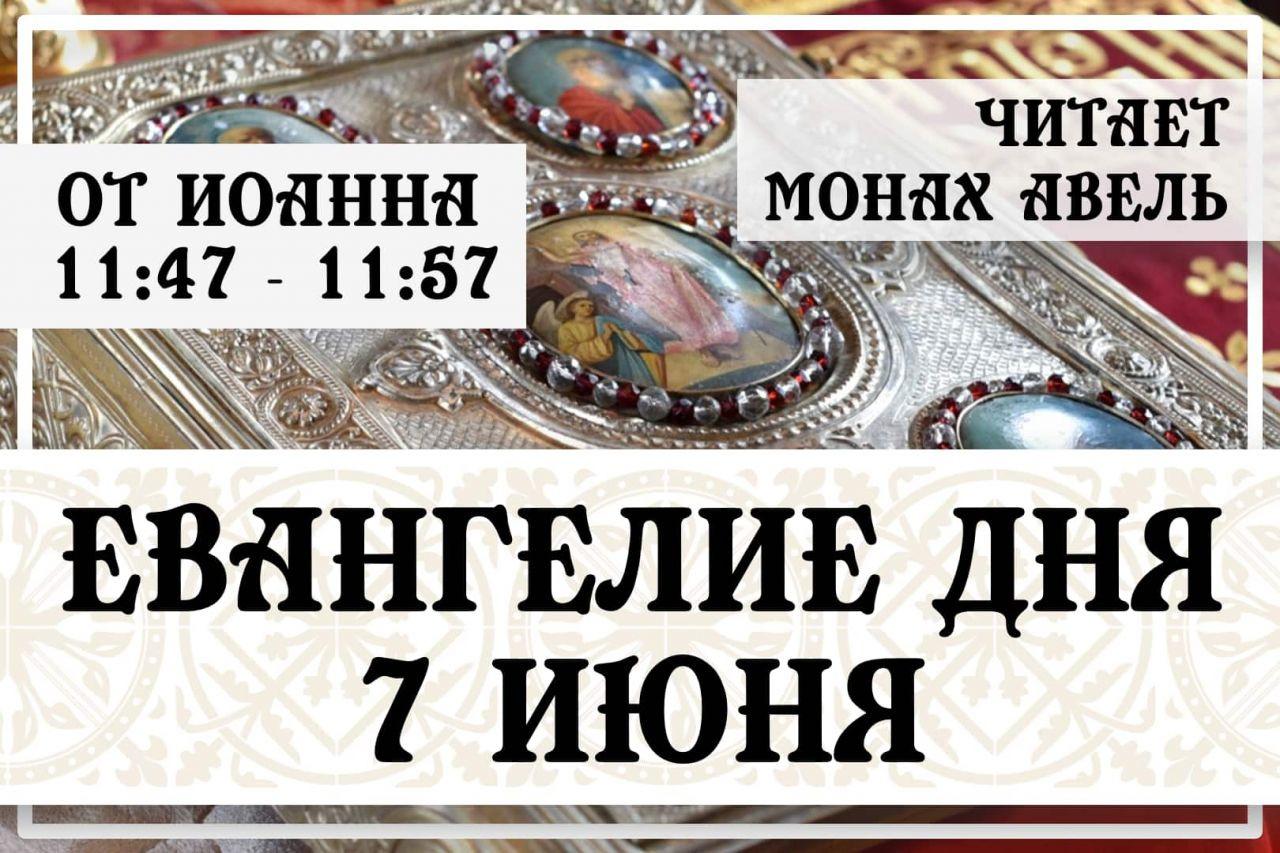 Евангелие дня / 7 июня 2021 / Ин.11:47 - 11:57