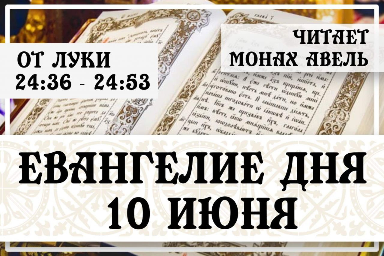 Евангелие дня / 10 июня 2021 / Лк.24:36 - 24:53