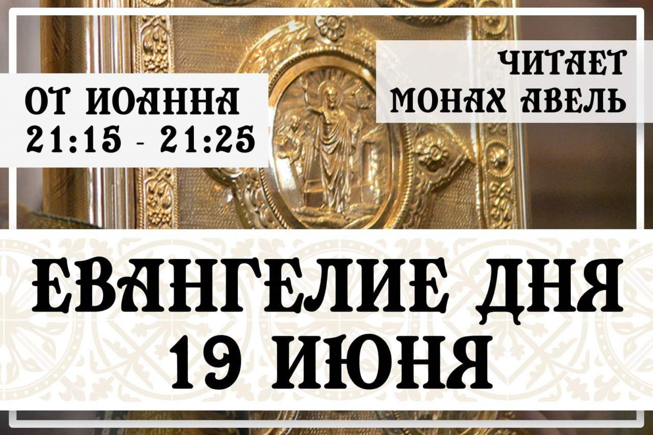 Евангелие дня / 19 июня 2021 / Ин.21:15 - 21:25