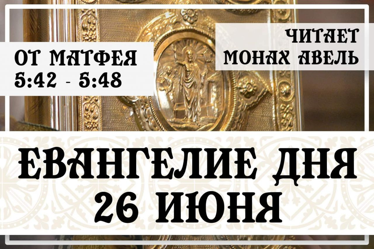 Евангелие дня / 26 июня 2021 / Мф.5:42 - 5:48