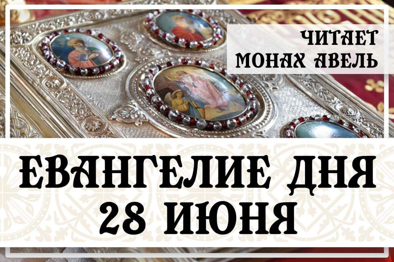Евангелие дня / 28 июня 2021 / Мф. 6:31–34, 7:9–11