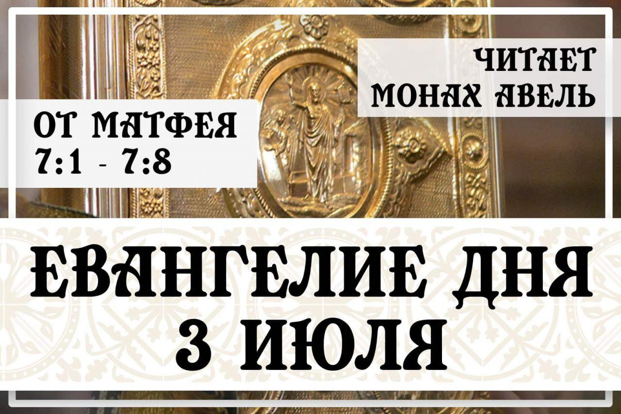 Евангелие дня / 3 июля 2021 / Мф.7:1 - 7:8