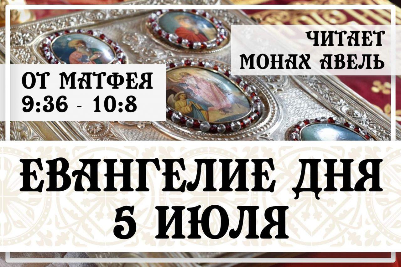 Евангелие дня / 5 июля 2021 / Мф.9:36 - 10:8