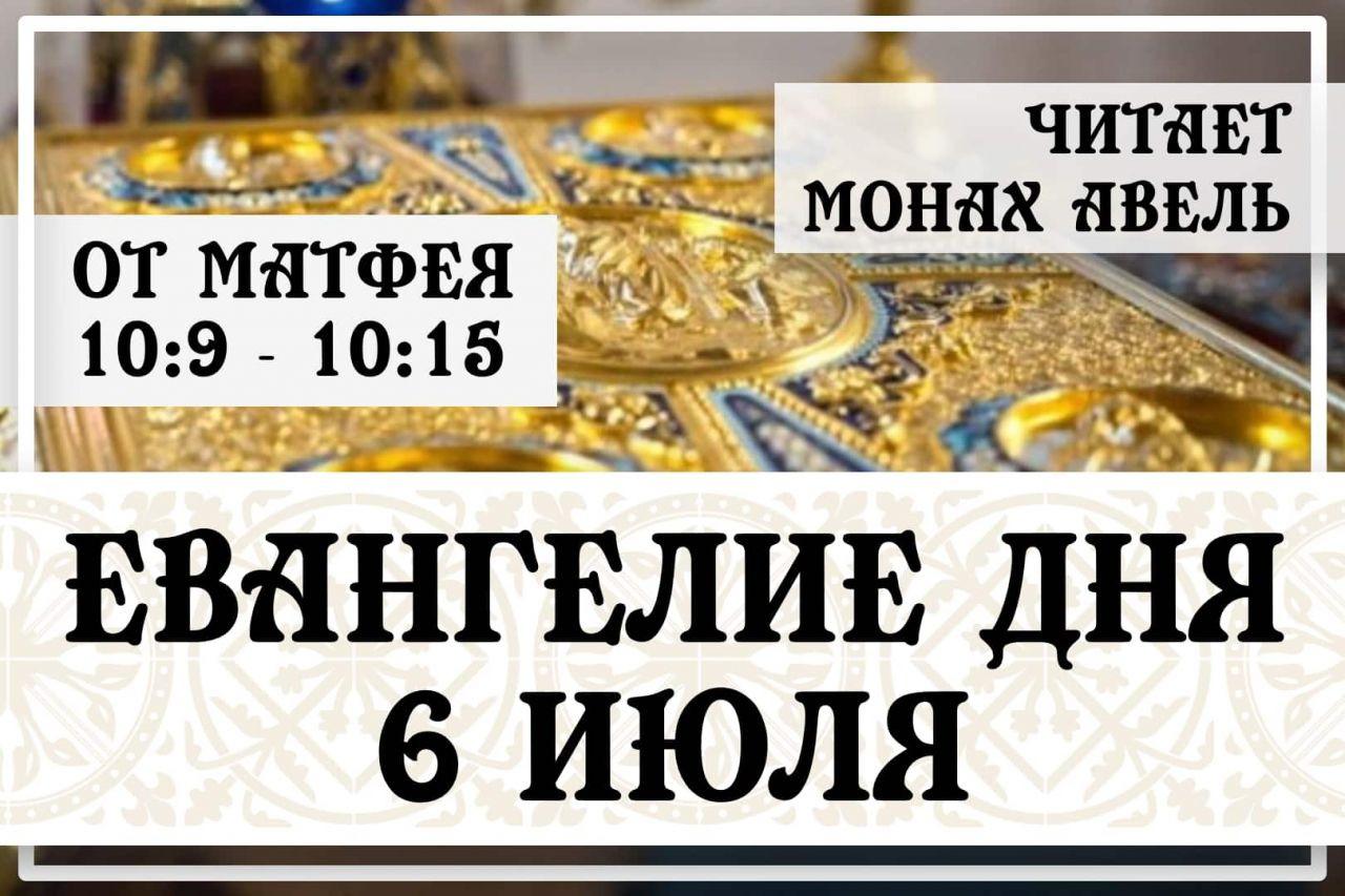 Евангелие дня / 6 июля 2021 / Мф.10:9 - 10:15