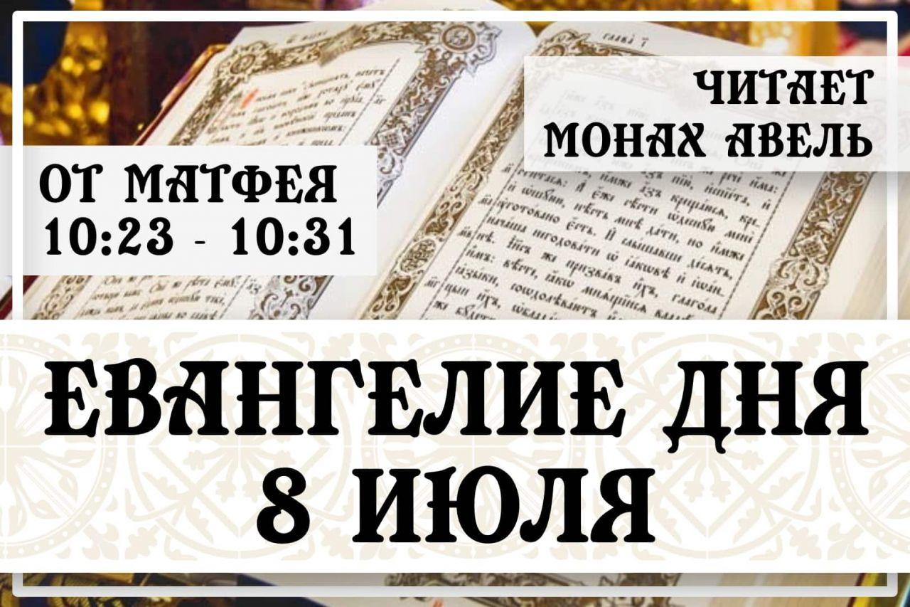 Евангелие дня / 8 июля 2021 / Мф.10:23 - 10:31
