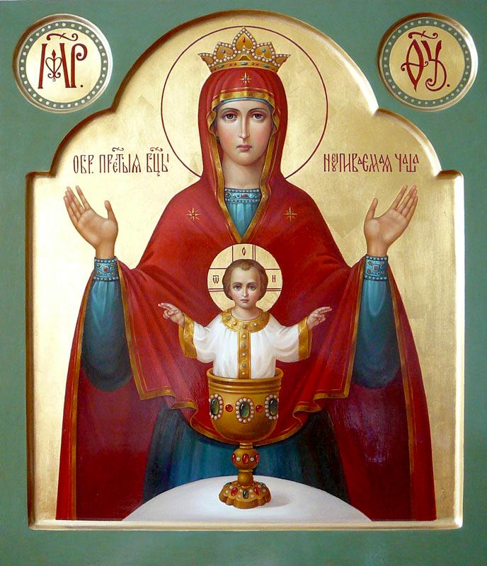 """Молитвы Божией Матери перед Ея иконой, именуемой  """"Неупиваемая Чаша"""""""