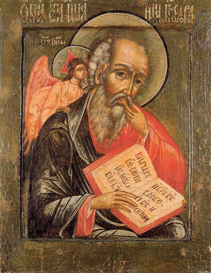 Молитвы апостолу Иоанну Богослову