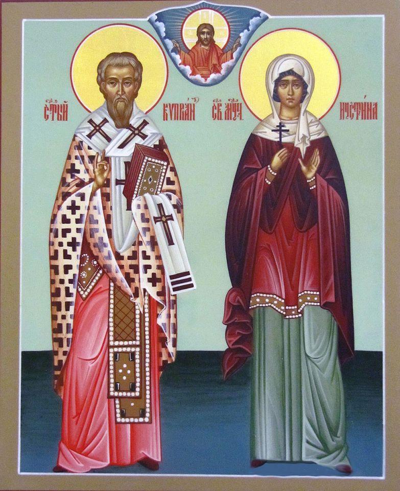 Молитвы священномученику Киприану и мученице Иустине