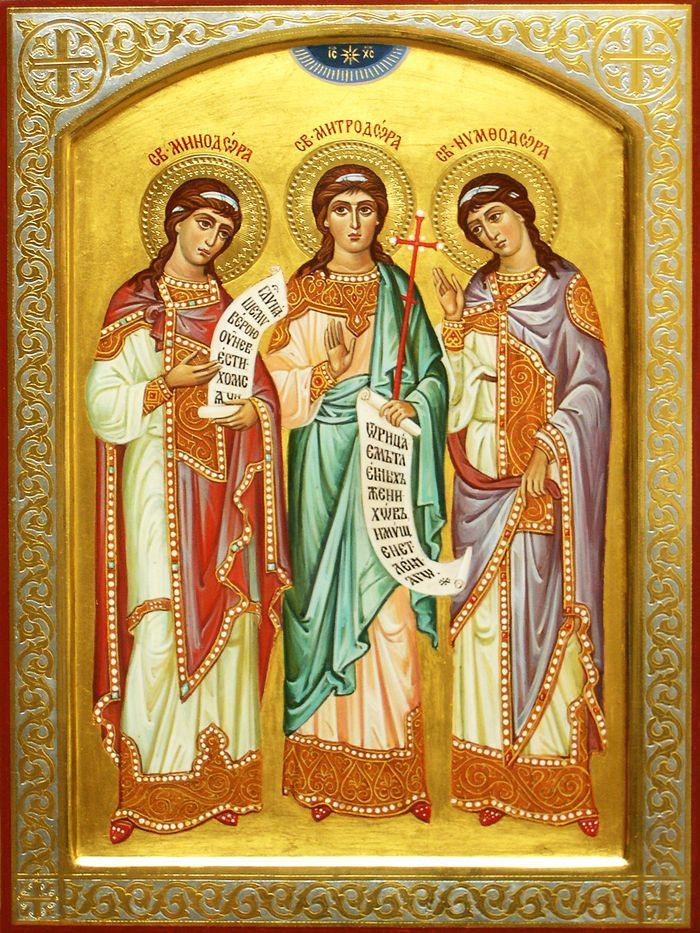 Молитвы святым мученицам Минодоре, Митродоре и Нимфодоре
