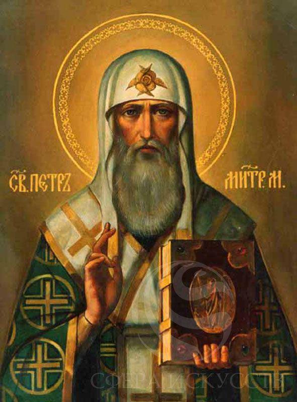 Святитель Петр Московский