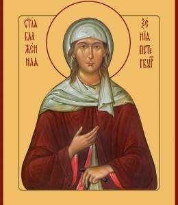 Молитвы блаженной Ксении Петербургской