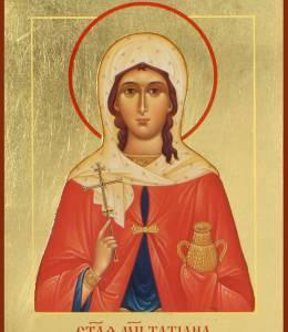 Молитвы святой мученице Татиане