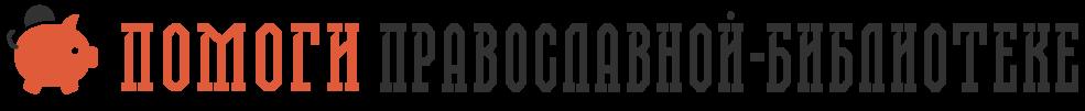 Помоги Православной-Библиотеке.Ru